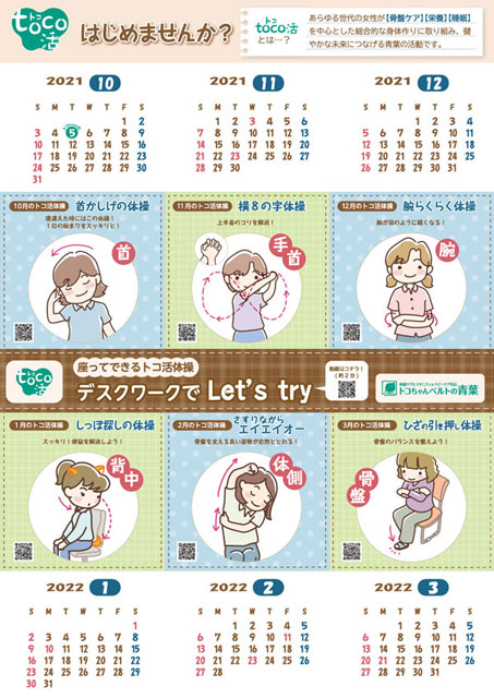 トコ活体操カレンダー