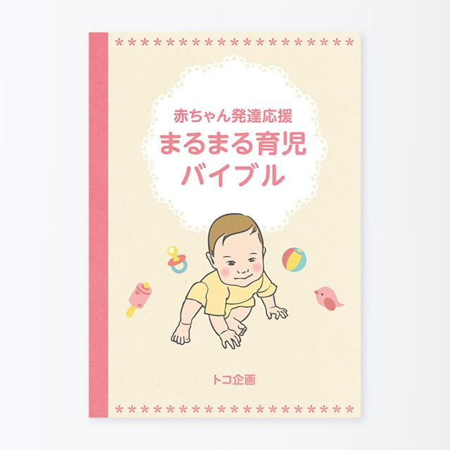 書籍「赤ちゃん発達応援 まるまる育児バイブル」
