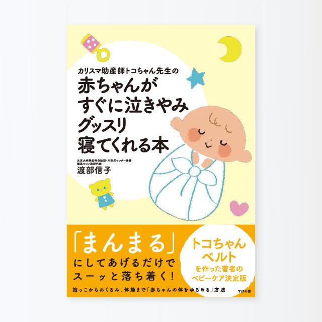 書籍「カリスマ助産師トコちゃん先生の赤ちゃんがすぐに泣きやみグッスリ寝てくれる本」