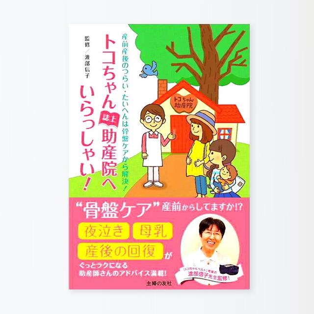 書籍「トコちゃん誌上助産院へいらっしゃい!」
