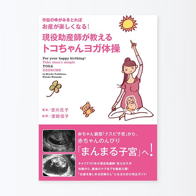 書籍「現役助産師が教える トコちゃんヨガ体操」