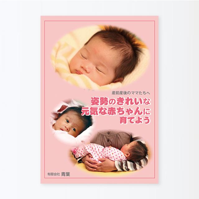 DVD「姿勢のきれいな元気な赤ちゃんに育てよう」
