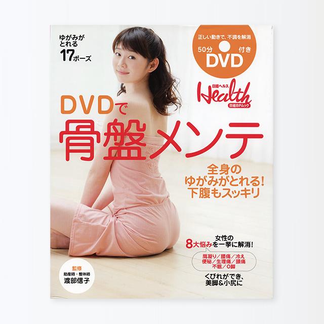 書籍「DVDで骨盤メンテ」