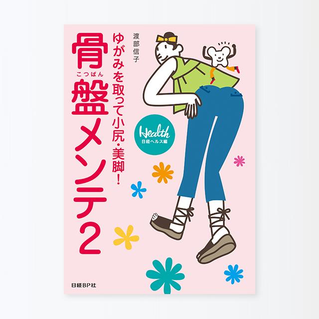 書籍「骨盤メンテ2」