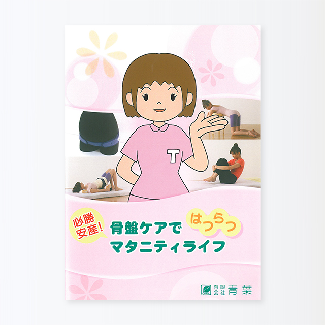 DVD「必勝安産!骨盤ケアではつらつマタニティライフ」