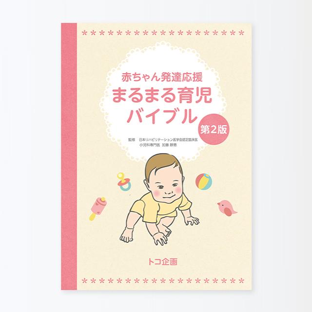 赤ちゃん発達応援 まるまる育児バイブル【第2版】