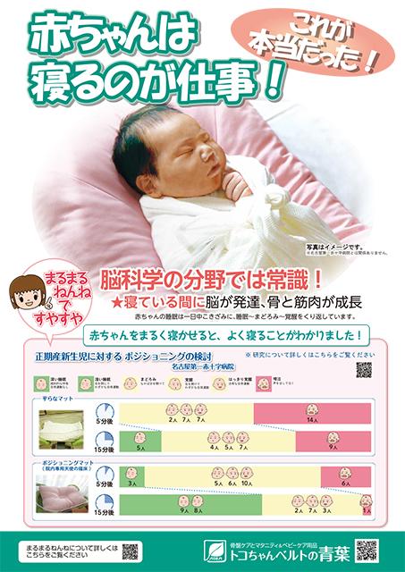 赤ちゃんは寝るのが仕事!