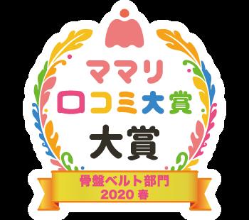 ママリ口コミ大賞2020 春