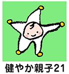すこりん(健やか親子21(第2次))