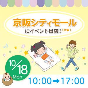 京阪シティモールイベント10月