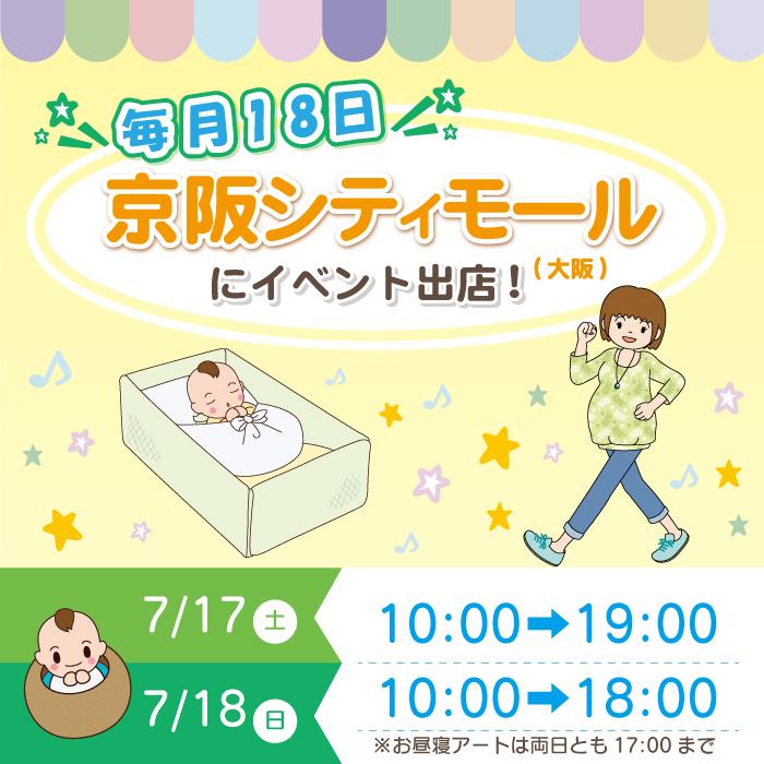 京阪シティモールイベント7月