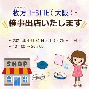t-site TOP画